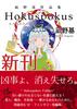 【新刊】ホクスポクス