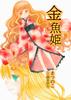 【ハイファンタジー】金魚姫【新作】