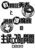 【ハイファンタジー】戦闘狂勇者と過保護魔族の主従に20の質問(無料配布)