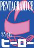 【ライトノベル】ヒーロー特集 PENTAGRAMICE Vol.1