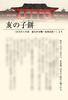 【300SSラリー】亥の子餅