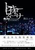 【現代】【ローファンタジー】【エンタメ】トウキョー・ロスト・ストーリー  COBA:概念外生物管理局2
