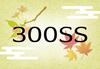 【300SSラリー】小天狗はまんじゅうを所望する