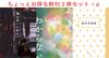 【ローファンタジー】【エッセイ・随筆】にわとりフルコース【セット】