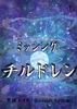 【SF】ミッシングチルドレン