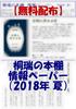 【無料配布】桐瑞の本棚 情報ペーパー(2018年夏)