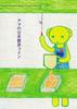 【手製本・豆本・絵本】クマの豆本製造ライン3
