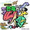 【絵本】絵本図鑑 恐竜ワンダーガイド