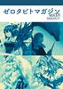 【ハイファンタジー】ゼロタビトマガジン vol.01