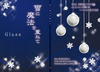 【2次創作】Glass -雪に魔法を重ねて <版権:FF3:読切:手頃・初めてさん向け>