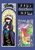 【児童文学・童話】ナナシノハナシSideG「ウソツキの魔女」