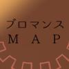 ブロマンスMAP
