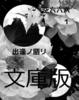【ローファンタジー】【現代】【伝奇】空六六六 1 出逢ノ語リ(文庫版)