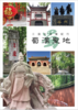 【歴史】蜀漢聖地