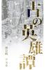 【ハイファンタジー】古の英雄譚