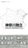【SF】【百合】【ライトノベル】神奈川独立