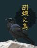 【エンタメ】【ローファンタジー】【現代】【ライトノベル】胡蝶之烏
