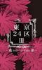 【BL】【ブロマンス】【読み切り】【刑事物】【ミステリー】東京24区3 −残夢−