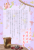 【300SSラリー】十六代目阿曽女は女子高生