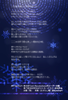 【300SSラリー】【新刊】溶けない雪の降る国/こどもがやること【無料配布】