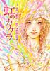 【会誌・会報・合同誌】【恋愛】虹のカケラ