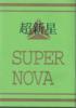 【SF】【ハイファンタジー】超新星