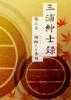 【歴史】三浦紳士録 巻之壱 縹緲たる系譜