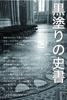 【300SSラリー】黒塗りの史書