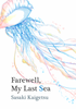 【SF】【ローファンタジー】Farewell, My Last Sea
