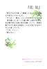 【300SSラリー】花見