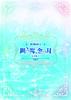 【ハイファンタジー】銀の波、金の月〜妖精屋3〜