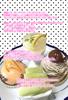 【300SSラリー】幸福のケーキ