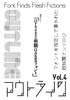 【その他】フォント超短篇アンソロジー「アウトライン」Vol.4