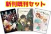 【ライトノベル】新刊既刊お得な3冊セット