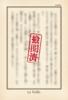 【300SSラリー】La Veille