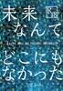 【BL】【現代】【エンタメ】未来なんて、どこにもなかった【R18】
