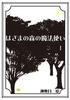 【ハイファンタジー】はざまの森の魔法使い 1