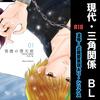 【BL】背徳の堕天使 01 【R18】