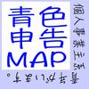 【無料配布】青色申告マップ(裏面は鳥散歩になります)
