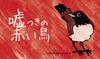 Twitter小説集『嘘つきの赤い鳥』