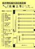【無配→品切れしました(汗)】 第4回「長編上等」マップ兼ブックレット 【前回テキレボ頒布】