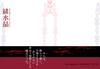 【2次創作】【ファイアーエムブレム聖戦の系譜】【恋愛】緋水晶(残部:1)