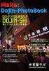 【評論】【エッセイ・随筆】Make:Dojin-PhotoBook