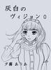【ハイファンタジー】灰白のヴィジョン 0