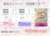 【エッセイ・随筆】【その他】ちいさな雪見さんの写真集セット!