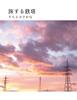 【ローファンタジー】旅する鉄塔