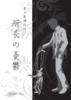 【BL】【ミステリ】美少年興信所〜所長の憂鬱〜