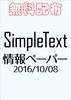 【無料配布】シンプルテキスト情報ペーパー 2017/10