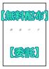【無料配布】誘遠の手【委託】