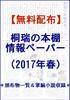 【無料配布】桐瑞の本棚 情報ペーパー(2017年春)